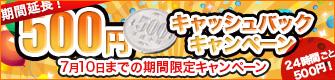 500円キャッシュバックキャンペーン